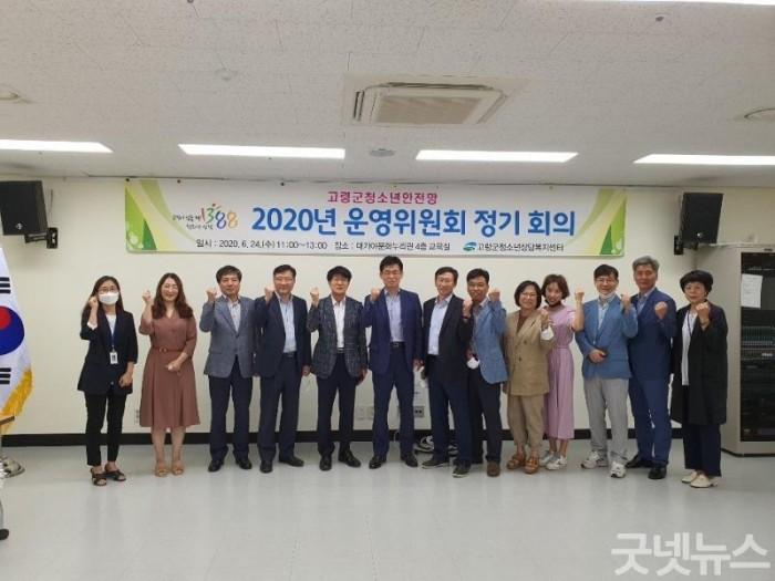 0625-01 보도자료(청소년안전망운영위원회 정기회의).JPG