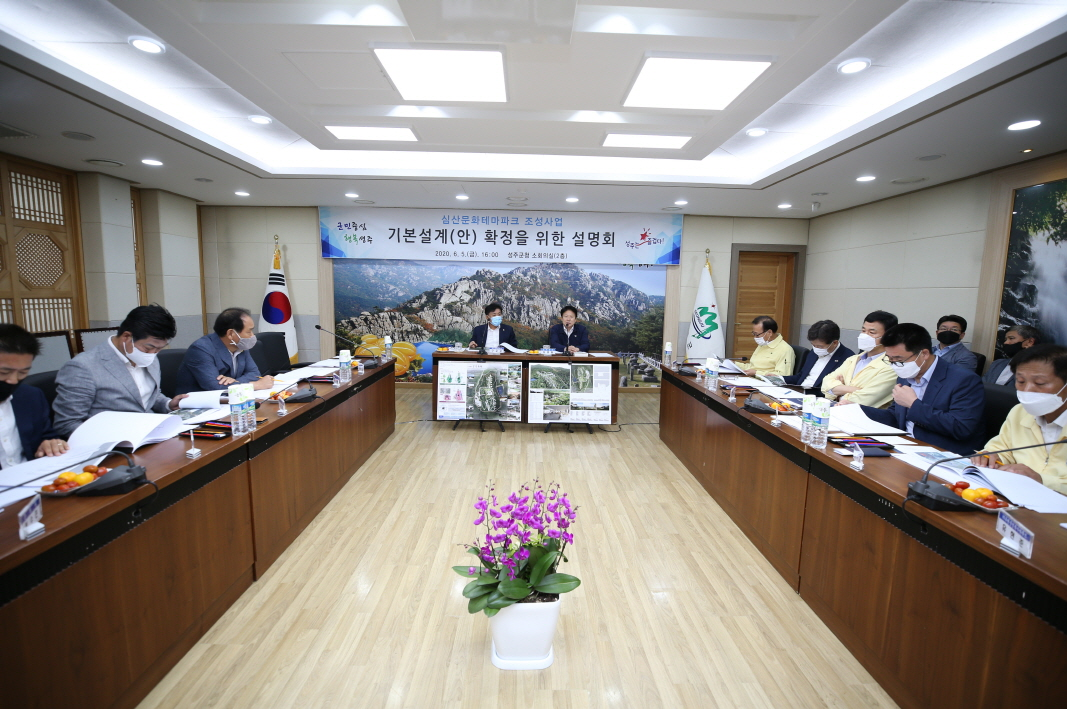 성주 심산문화테마파크 조성사업 기본계획(안) 설명회 개최