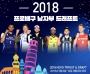 [KOVO-이슈&포커스] 2018 프로배구 남자부 드래프트