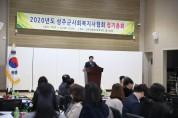 성주군 2020년 성사협 정기총회