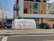 [포토뉴스] 선별 진료소