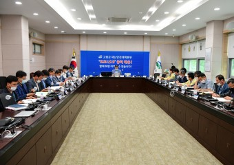 고령군, 2021년(20년 실적) 지자체 합동평가 대응 추진계획 보고회 개최